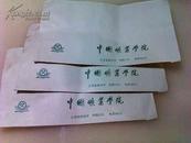 老信封   中国矿业学院   电话号码是五位数  未使用