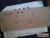 孔维克写给杨昌峰的信封