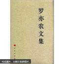 中国共产党先驱领袖文库:罗亦农文集(带塑封)