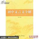 义教课程标准实验教材:初中文言文全解(适用于苏教版)