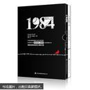 1984。英文版和中文版各一册包装在一起的