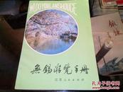 无锡游览手册
