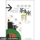 经济学家茶座(合订本)(第13-16辑)