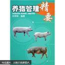养猪书 猪病防治书 养猪管理精要