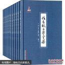 任应秋医学全集(全12卷)
