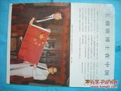 剪画 王赣骏博士把他带上太空的一面五星红旗赠送给zhao紫阳总理