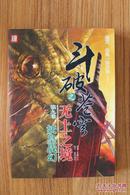 斗破苍穹(续)之无上之境 第九卷 妖皇战幻