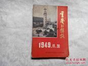 重庆的解放