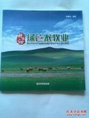 绿色农牧业(通辽市全力打造绿色农牧产品生产加工输出基地)