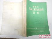 俄英汉机械工程简明插图词典