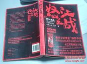 【南派三叔】 怒江之战 签名 ==== 2010年6月 一版一印