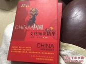 中国文化知识精华(最新修订本)
