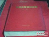 中国高等院校指南【下】