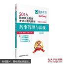 2016执业药师考试用书 药师考试习题与解析 药事管理与法规(第八版)