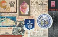 【澳门邮票  澳门2000 中葡陶瓷小型张】全新十品 全品全胶