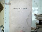 中国近代史教材【试用本】