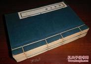汉铜印丛(全四册)1962年新一版一印.