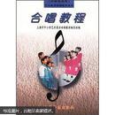 艺术类活动课教材系列:合唱教程(小学试用版)