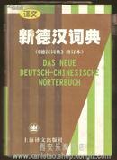新德汉词典(修订本)
