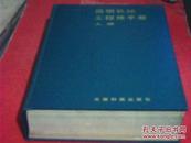 简明机械工程师手册 (上册)