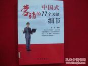 中国式营销的77个关键细节