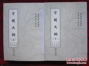 宗镜大纲(共二十卷 上下册 据清雍正十二年木刻本影印)