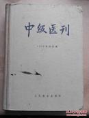 中级医刊(1954年1-12合订本)