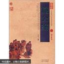 中国古典名著百部藏书:施公案
