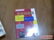 家庭电脑世界  新世纪增刊  无CD