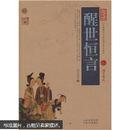 中国古典名著百部藏书:醒世恒言