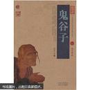 中国古典名著百部藏书:鬼谷子