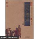 中国古典名著百部藏书:世界通史