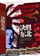 图文珍藏版-决胜东北(单卷)