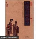 中国古典名著百部藏书:礼记尚书