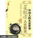 中国人的生活哲学:菜根谭人生解读