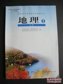 普通高中课程标准实验教科书 地理 1(内无字迹)