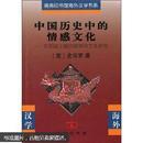 中国历史中的情感文化:对明清文献的跨学科文本研究