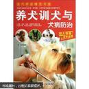 现代家庭博览书屋:养犬训犬与犬病防治