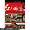 红色旅游手册
