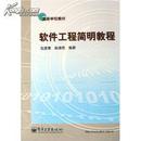 软件工程简明教程 陆惠恩,陆培恩