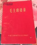 最高指示-文革时新发表的 毛主席语录和指示