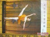 剪画 年轻的中国芭蕾