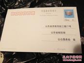 中国邮政调查资明信片