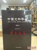 考古书店 正版 中国文物年鉴2015(精)