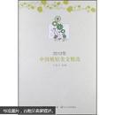 2012年中国精短美文精选