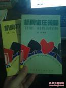 《桥牌打法基础:从入门到实战》《桥牌做庄策略:计划、时机和控制》两册合售(馆藏书)