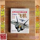 世界经典兵器连连看 飞机 图解少儿版