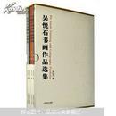 吴悦石书画作品选集 (套装共4册)  【未开封】