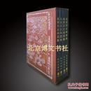 北京历史舆图集(全四册)(精)