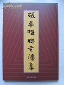 著名人物系列《张卓书法集》(张卓将军签名本精装)